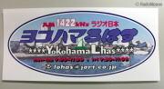 ラジオ日本「土井里美の ヨコハマ ろはす」で生放送されました。
